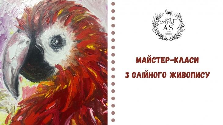 Майстер-класи з олійного живопису