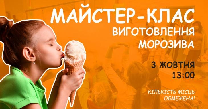 Майстер-клас для дітей з виготовлення морозива