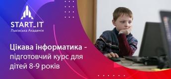 Beginner - підготовчий курс «Цікава інформатика» для дітей 8 - 9 р.