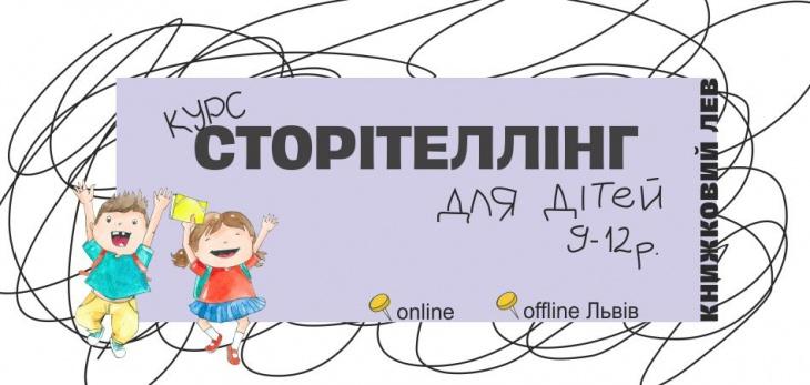 Сторітеллінг для дітей