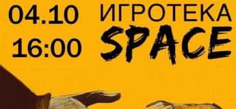 Игротека Space