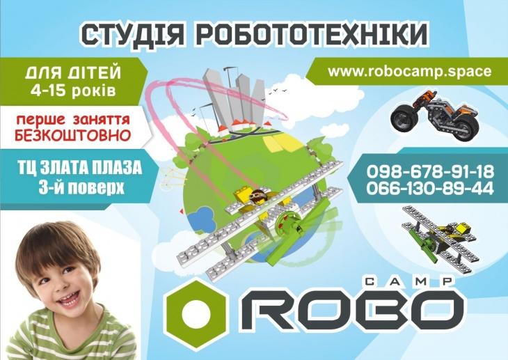 Курси для дітей від 3 до 14 років до студії Robocamp