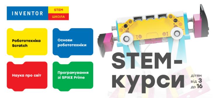 Позашкільні курси на основі STEM-підходу для дітей від 3 до 16 років