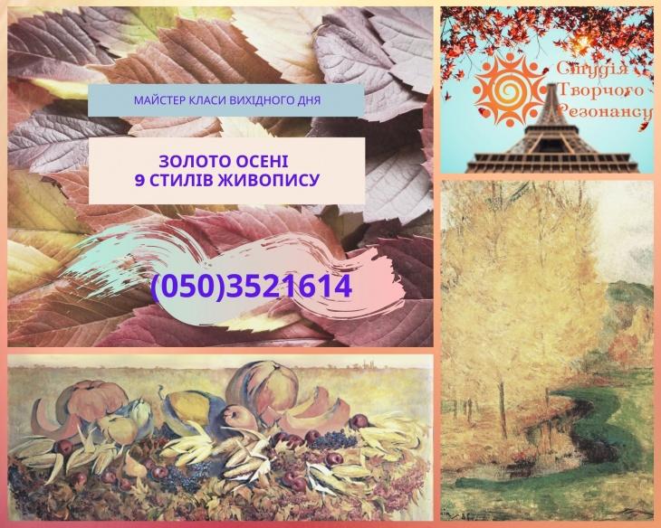 Золото осені – 9 стилів живопису – художні майстер класи вихідного дня