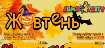 Афиша Jump City на октябрь!