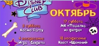 Афиша мероприятий от Disney club на октябрь 2020!