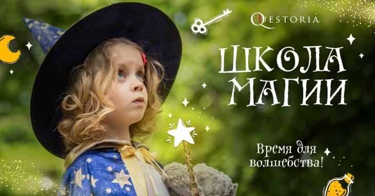 """Фантастичний День народження  у """"Школі Магії"""" від Questoria"""