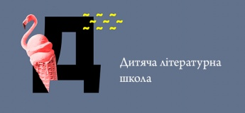 Дитяча літературна школа: осінні канікули!