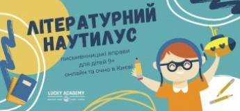 """Курс """"Литературный Наутилус"""" /Лето. Июль"""
