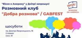 """""""Добра розмова"""" в англомовному клубі Gabfest"""