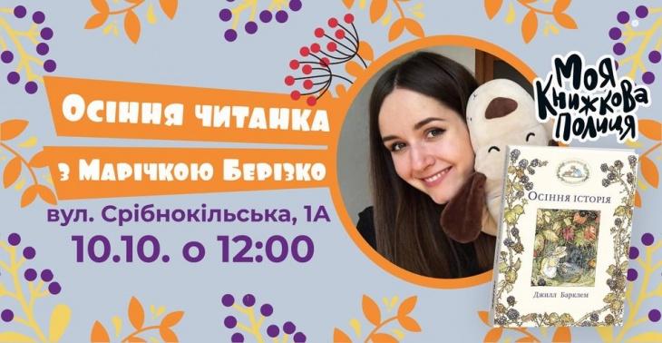 Суботня осіння читанка з Марічкою Берізко