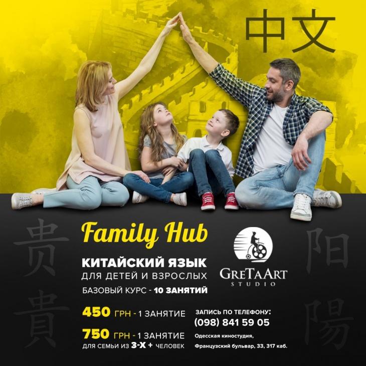 Китайский язык для всей семьи