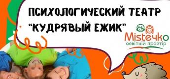 """Психологічний театр """"Кудрявый ежик"""""""