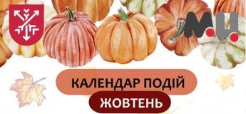 Календар подій Молодіжного центру на жовтень