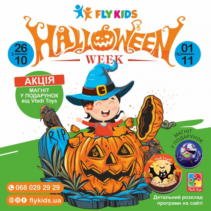 Halloween Weekend во Fly Kids!