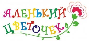 """День Рождения в ДРЦ """"Аленький цветочек"""""""