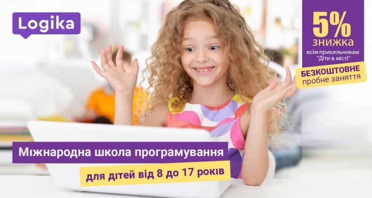 Курси для дітей від школи програмування Logika