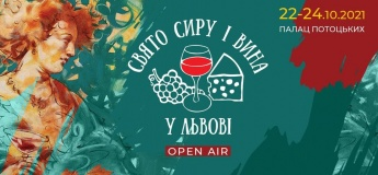 Свято Сиру і Вина у Львові/Cheese and Wine Fest in Lviv