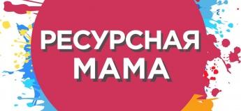"""3й мегафорум для женщин и мам """"В ресурсе"""""""