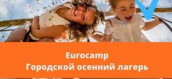 Eurocamp осенний городской лагерь