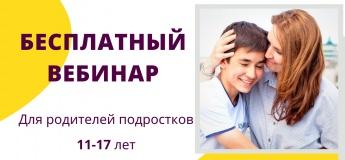 Вебинар для родителей подростков
