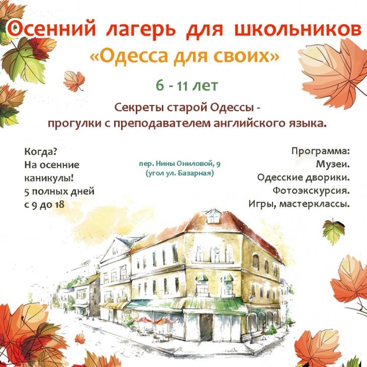 Детский лагерь Монтессорик: Одесса для своих