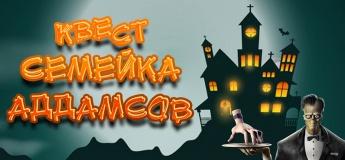 Хелловінський квест для дітей і підлітків «Сімейка Аддамс. Секретна операція »