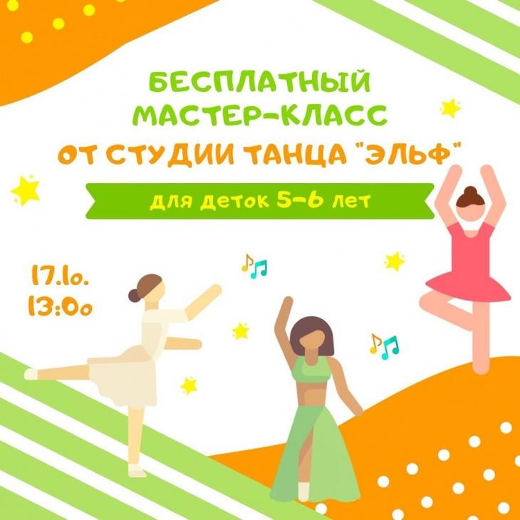 """Бесплатный мастер-класс от студии танца """"Эльф"""""""