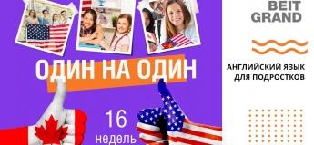 Курс «Английский язык для подростков — ОДИН НА ОДИН»