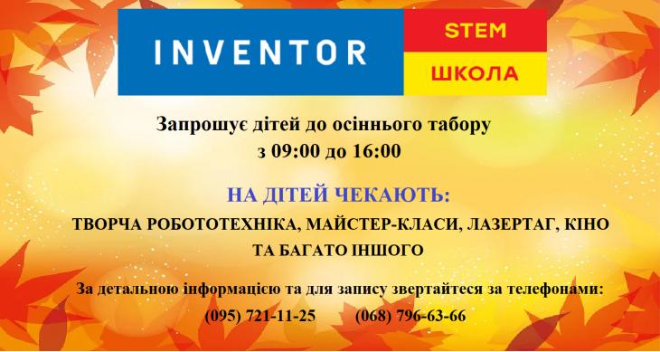Осенний лагерь от STEM-школы INVENTOR