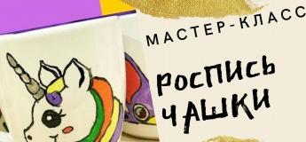 Мастер-класс по росписи чашки