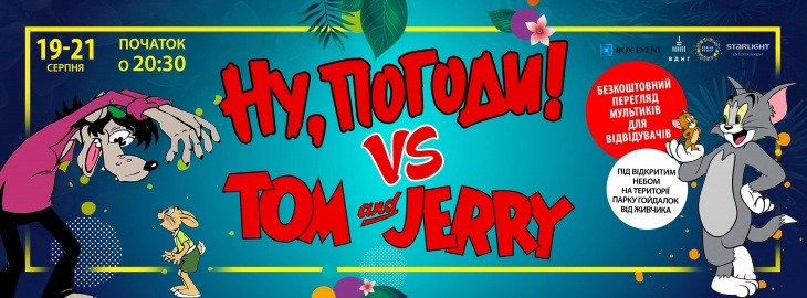 Ну, постривай! vs Tom and Jerry