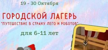 Лагерь на осенних каникулах «Путешествие в страну Лего и Роботов»