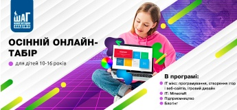 Осінній онлайн-табір в Академії ШАГ
