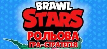 """Настільний рольовий квест """"Brawl Stars"""""""