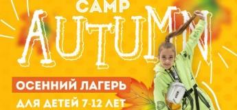 Осенние каникулы в талант центре ddc!