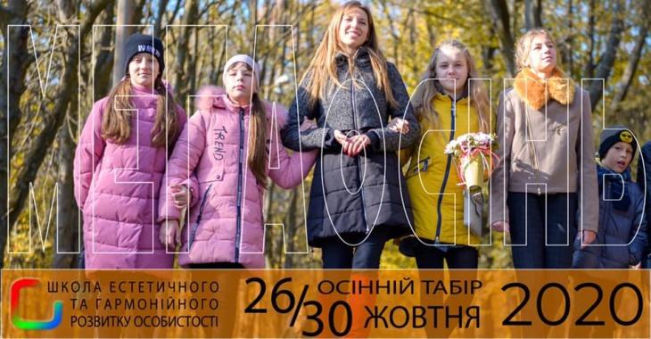 Осінній табір МЕГАОСІНЬ 2020