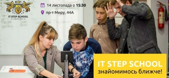 День Відкритих Дверей до IT STEP SCHOOL