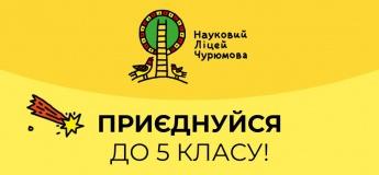 Пробні безкоштовні дистанційні уроки для 5 класу від Наукового ліцею Чурюмова