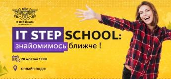 Онлайн-презентація IT STEP SCHOOL