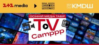 Осінній медіа табір TVCAMP