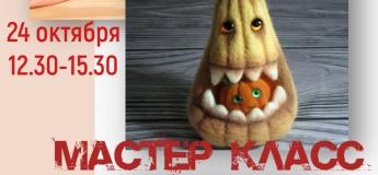 """Мастер-класс """"Тыква для Halloween"""""""