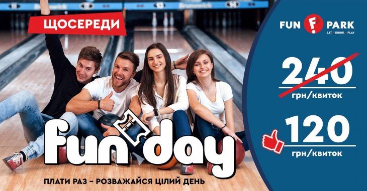 Fun Day -50% на вхід!