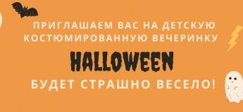 Halloween у Why not coffee