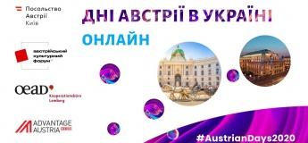 Дні Австрії в Україні. Онлайн