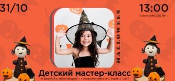 Детский мастер-класс Halloween