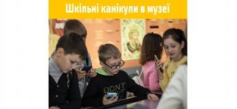 Шкільні канікули в Музеї