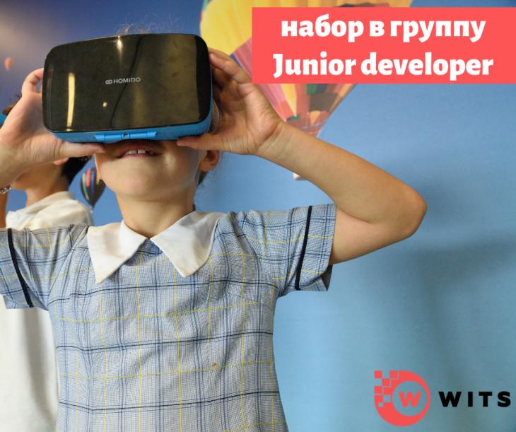 Набор в группу Junior developer 6-13 лет