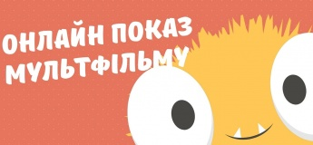 Онлайн показ мультфільму