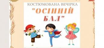 """Костюмована вечірка """"ОСІННІЙ БАЛ"""""""